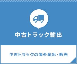 中古トラック輸出